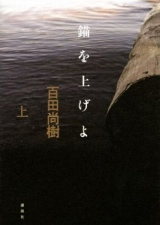 2011年本屋大賞4位の百田尚樹・著『錨を上げよ』(講談社)