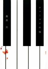 2011年本屋大賞5位の奥泉光・著 『シューマンの指』(講談社)