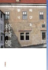 2011年本屋大賞6位の梓崎優・著 『叫びと祈り』(東京創元社)