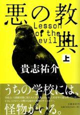 2011年本屋大賞7位の貴志祐介・著『悪の教典』(文藝春秋)