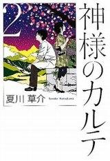 2011年本屋大賞8位の夏川草介・著 『神様のカルテ2』(小学館)
