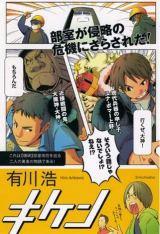 2011年本屋大賞9位の有川浩・著 『キケン』(新潮社)