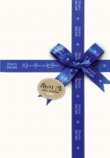 2011年本屋大賞10位の有川浩・著 『ストーリー・セラー』(新潮社)