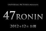 映画『47RONIN』(2012月12月公開)