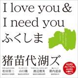 「I love you & I need you ふくしま」ジャケット