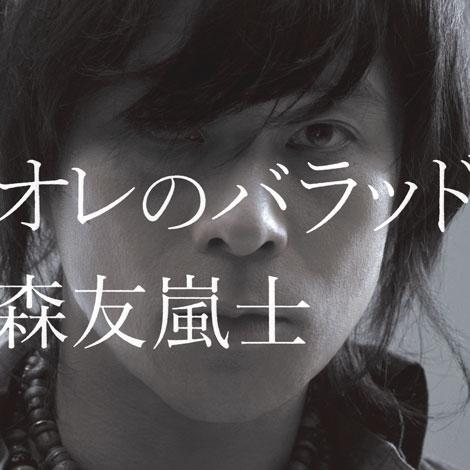 森友嵐士ソロ初アルバム『オレのバラッド』