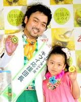 『2011 初摘みニュージーランド産キウイ試食会』に出席したパパイヤ鈴木&彩花(さやか)ちゃん