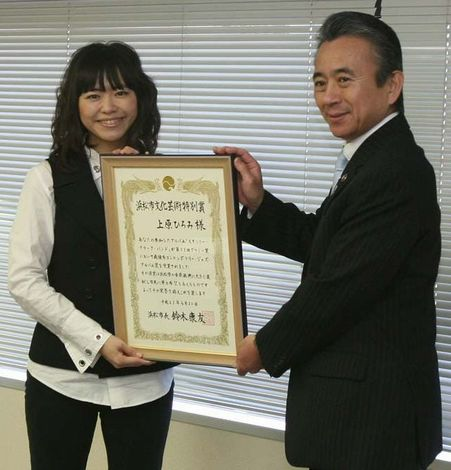 鈴木市長から「浜松市文化芸術特別賞」の賞状を授与された上原ひろみ(左)