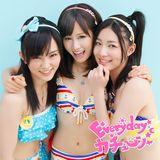 「Everyday、カチューシャ」劇場盤 左から山本彩(NMB48)、前田敦子、松井珠理奈(SKE48)