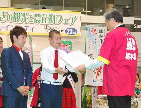 『とちぎの観光と農産物フェア』にボランティアで参加したU字工事、とちまる募金を栃木県知事に贈呈 (C)ORICON DD inc.
