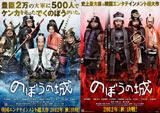 2012年秋に公開延期 (C)2011『のぼうの城』フィルムパートナーズ