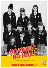 タワーレコード新宿店と人気アイドルグループ・さくら学院がコラボ!