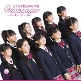 『さくら学院 2010年度 〜message〜』(初回「さ」盤)