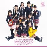 『さくら学院 2010年度 〜message〜』(初回「く」盤)