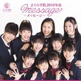 『さくら学院 2010年度 〜message〜』(通常盤)