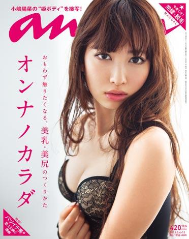 サムネイル 雑誌『an・an』(4/28発売)の巻頭「オンナノカラダ特集」に登場したAKB48・小嶋陽菜