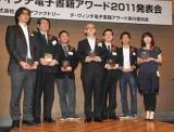 『第1回ダ・ヴィンチ電子書籍アワード2011』発表会の模様 (C)ORICON DD inc.