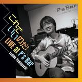 東大出身のジャズギタリスト・山口友生のアルバム『これでいいのだ! LIVE at P's Bar』