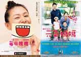 映画『毎日かあさん」台湾版(右)と香港版(左)のポスター