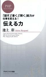 池上彰氏の著書『伝える力「話す」「書く」「聞く」能力が仕事を変える!』(PHP研究所)