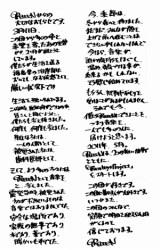 東日本大震災復興プロジェクト『Green boys Project』を立ちあげたGReeeeNメンバーから寄せられた直筆のメッセージ