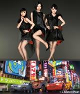 Perfumeと『カーズ2』がコラボ!