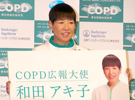 「COPD広報大使」に就任した和田アキ子 (C)ORICON DD inc.