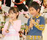 フジテレビ系ドラマ『マルモのおきて』のスペシャルイベントの模様(左から芦田愛菜、鈴木福)
