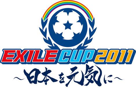 EXILEが開くサッカーを愛する子どもたちに向けたフットサル大会『EXILECUP2011〜日本を元気に〜』
