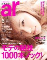 倉木が表紙を飾った『ar 6月号』(主婦と生活社)