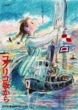 スタジオジブリ最新作『コクリコ坂から』のポスター
