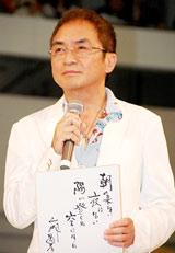 東日本大震災チャリティーイベント『心に太陽を』に参加した西郷輝彦