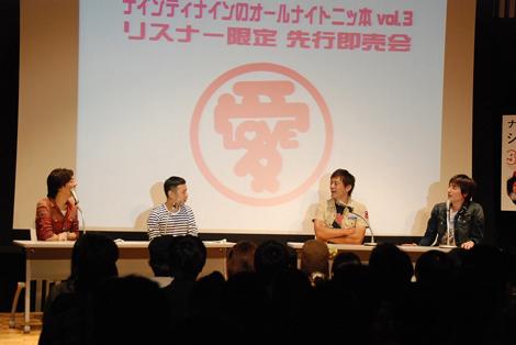 ムック本発売記念イベントを行ったナインティナインとゲストの博多花丸・大吉 (C)ORICON DD inc.
