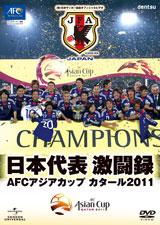 サッカー日本代表公式DVD『日本代表激闘録 AFCアジアカップ カタール2011』(5月11日発売)