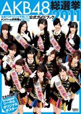 『AKB48総選挙公式ガイドブック 2011』 (講談社)