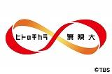 TBSで独占中継される『世界陸上 韓国テグ』(8月27日開幕)