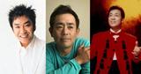 19年ぶりに共演するコロッケ、清水アキラ、栗田貫一の3人
