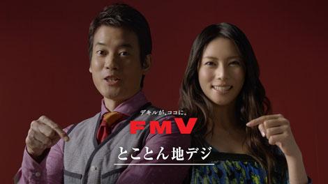 『FMV』の新CMに出演する唐沢寿明と柴咲コウ