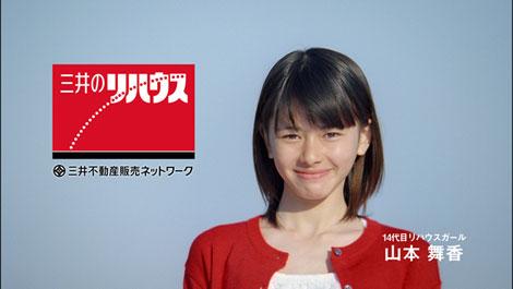 『三井のリハウス』新CMで初々しい笑顔を見せる山本舞香