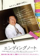 砂田麻美第一回監督作品『エンディングノート』10月1(土)より新宿ピカデリー他にて公開決定