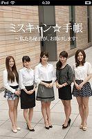 日テレ初のビジネスアプリ『ミスキャン☆手帳 〜私たち秘書が、お助けします!』が配信