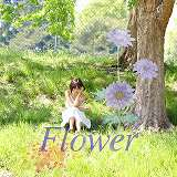 デビューシングル「Flower」【劇場盤】