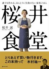 Dragon Ash・桜井が刊行する料理本『桜井食堂』