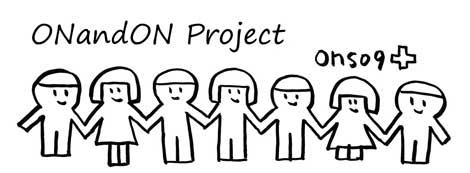 支援プロジェクト『ONandON Project』ロゴマーク