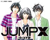 『ジャンプ改(KAI)』で新連載をスタートさせる二ノ宮知子のイラスト