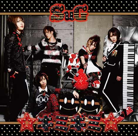 SuGの新曲「☆ギミギミ☆」(6月15日発売)初回盤B
