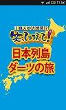ゲームアプリ『1億人の大質問!?笑ってコラえて! 日本列島ダーツの旅』