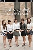 ビジネスアプリ『ミスキャン☆手帳 〜私たち秘書が、お助けします!』