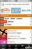 日本テレビ公式『日テレアプリ』