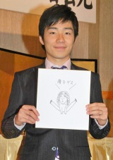 結婚会見で、妻・優子さんの似顔絵を披露したジャルジャルの後藤淳平 (C)ORICON DD inc.